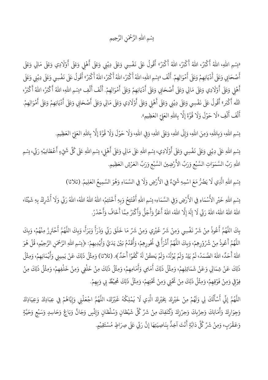 حزب الإمام النووي رحمه الله Muhib Ad Deen Ar Rumi Ashafi I